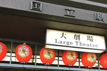 歌舞伎教室