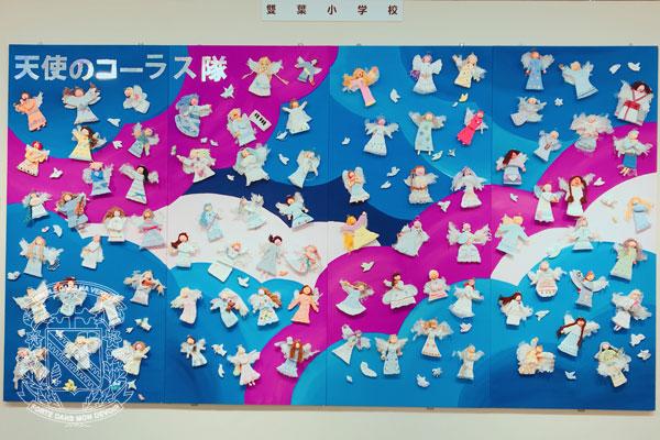 東京私立小学校児童作品展「ほら できたよ」